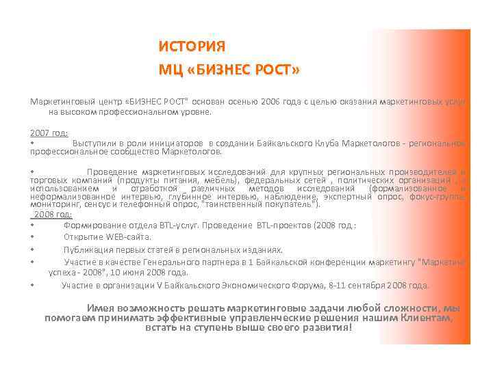ИСТОРИЯ МЦ «БИЗНЕС РОСТ» Маркетинговый центр «БИЗНЕС РОСТ