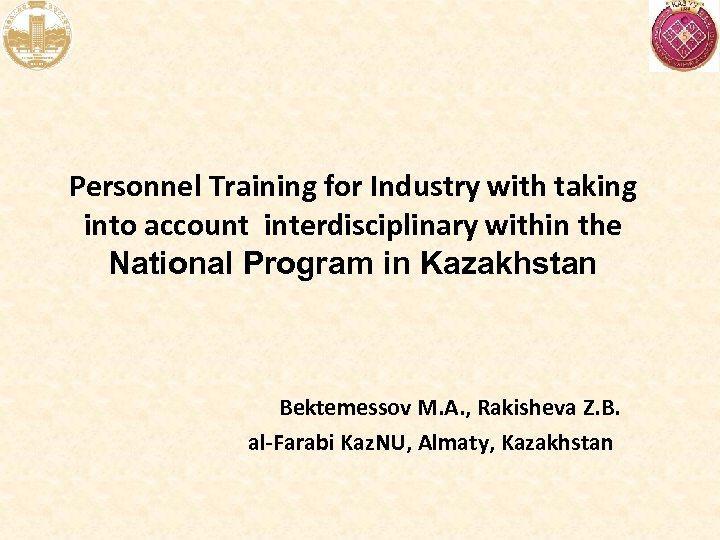Personnel Training for Industry with taking into account interdisciplinary within the National Program in