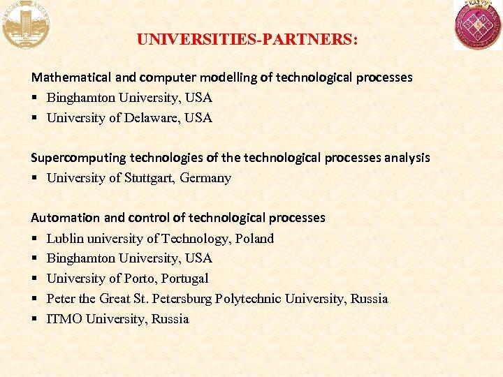 UNIVERSITIES-PARTNERS: Mathematical and computer modelling of technological processes § Binghamton University, USA § University