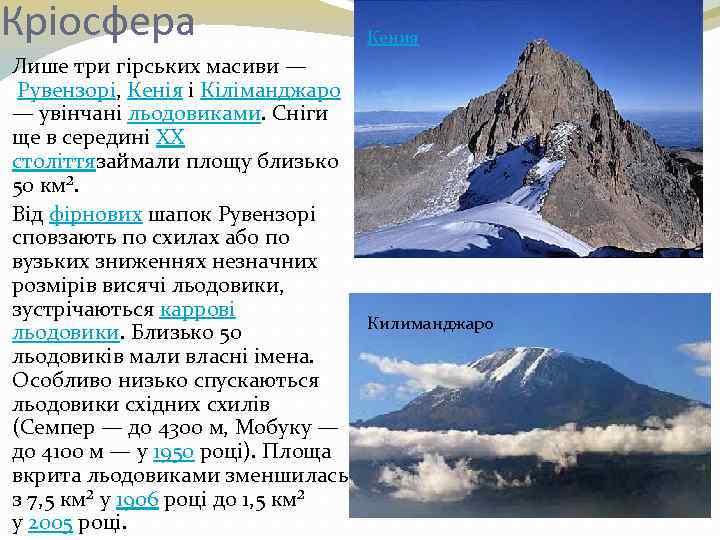 Кріосфера Кения Лише три гірських масиви — Рувензорі, Кенія і Кіліманджаро — увінчані льодовиками.