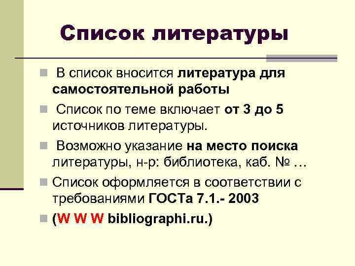Список литературы n В список вносится литература для самостоятельной работы n Список по теме