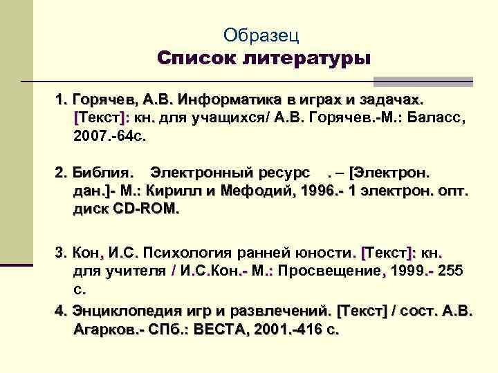 Образец Список литературы 1. Горячев, А. В. Информатика в играх и задачах. [Текст]: кн.