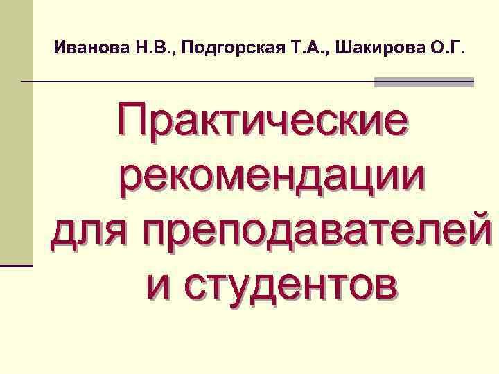 Иванова Н. В. , Подгорская Т. А. , Шакирова О. Г. Практические рекомендации для