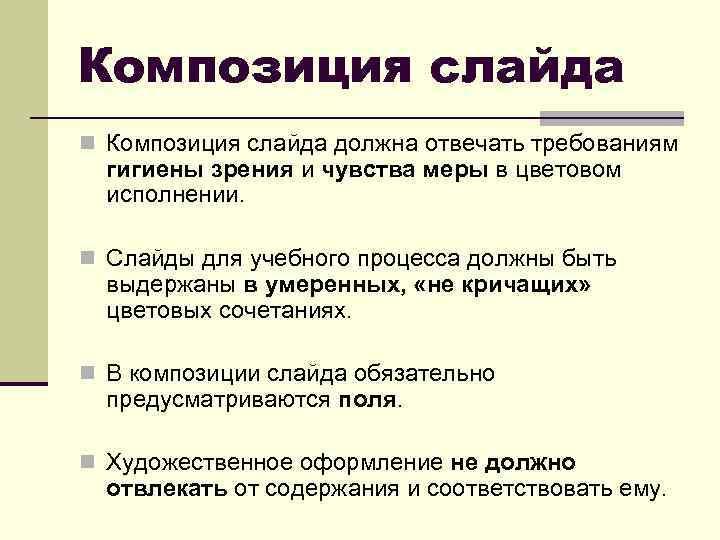 Композиция слайда n Композиция слайда должна отвечать требованиям гигиены зрения и чувства меры в