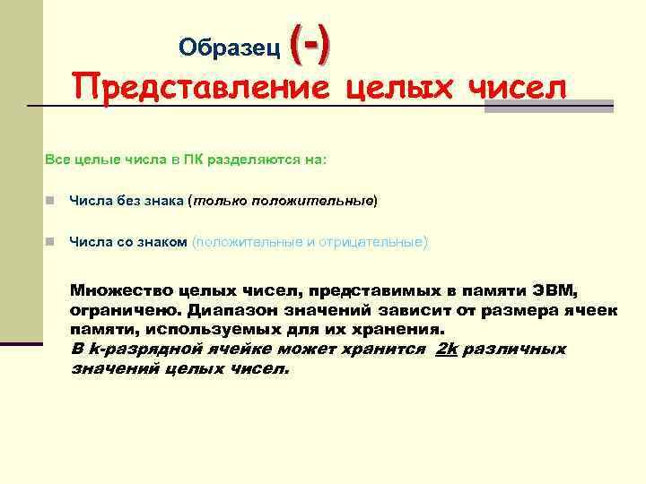 Образец (-) Представление целых чисел Все целые числа в ПК разделяются на: n Числа