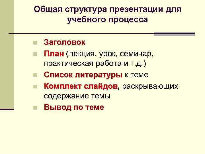 Общая структура презентации для учебного процесса n n n Заголовок План (лекция, урок, семинар,