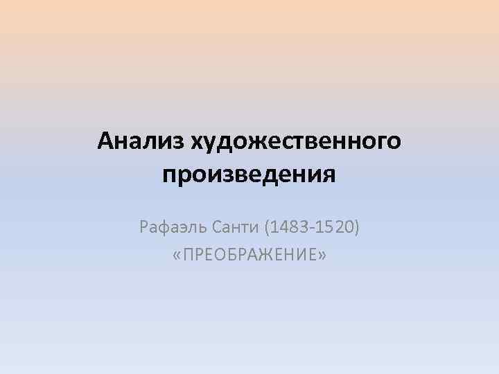 Анализ художественного произведения Рафаэль Санти (1483 -1520) «ПРЕОБРАЖЕНИЕ»