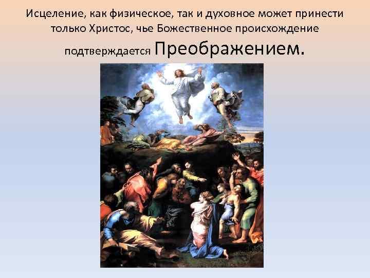 Исцеление, как физическое, так и духовное может принести только Христос, чье Божественное происхождение подтверждается