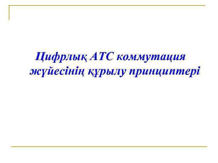 Цифрлық АТС коммутация жүйесінің құрылу принциптері