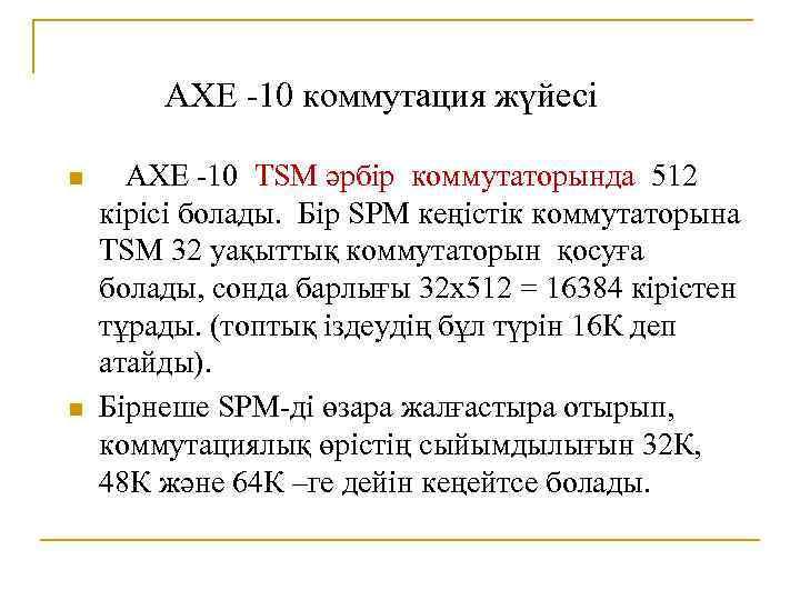АХЕ -10 коммутация жүйесі n n АХЕ -10 TSM әрбір коммутаторында 512 кірісі болады.