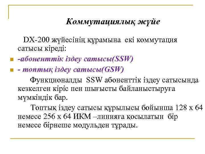 Коммутациялық жүйе n n DX-200 жүйесінің құрамына екі коммутация сатысы кіреді: -абоненттік іздеу сатысы(SSW)