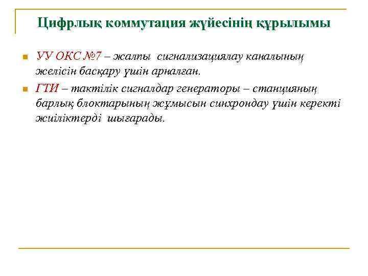 Цифрлық коммутация жүйесінің құрылымы n n УУ ОКС № 7 – жалпы сигнализациялау каналының
