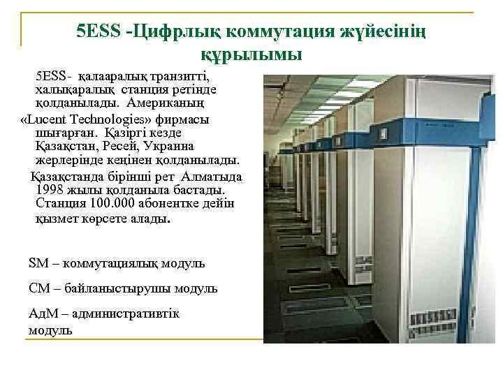 5 ESS -Цифрлық коммутация жүйесінің құрылымы 5 ESS- қалааралық транзитті, халықаралық станция ретінде қолданылады.