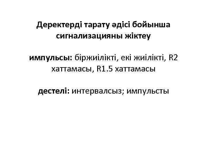 Деректерді тарату әдісі бойынша сигнализацияны жіктеу импульсы: біржиілікті, екі жиілікті, R 2 хаттамасы, R