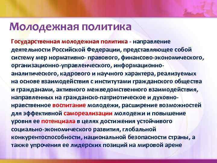 Молодежная политика Государственная молодежная политика - направление деятельности Российской Федерации, представляющее собой систему мер