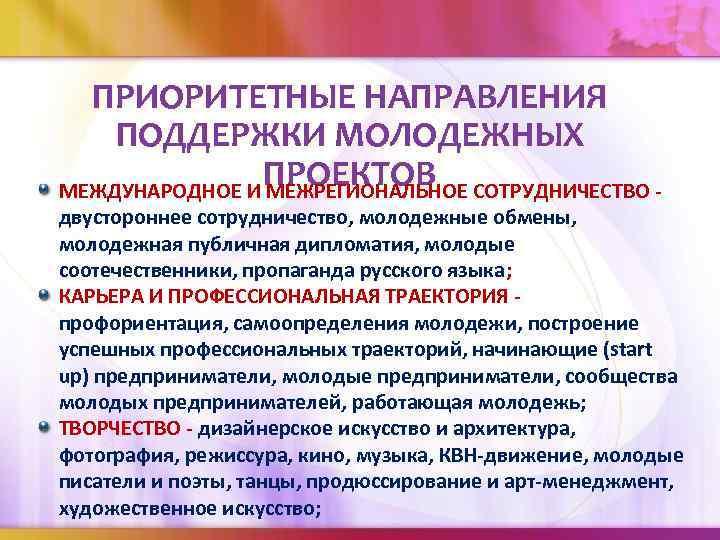 ПРИОРИТЕТНЫЕ НАПРАВЛЕНИЯ ПОДДЕРЖКИ МОЛОДЕЖНЫХ ПРОЕКТОВ МЕЖДУНАРОДНОЕ И МЕЖРЕГИОНАЛЬНОЕ СОТРУДНИЧЕСТВО - двустороннее сотрудничество, молодежные обмены,