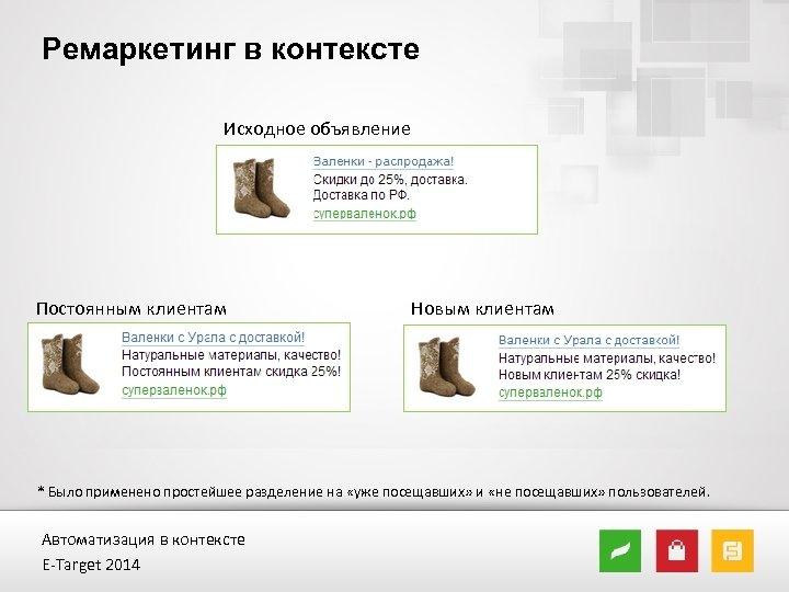 Ремаркетинг в контексте Исходное объявление Постоянным клиентам Новым клиентам * Было применено простейшее разделение