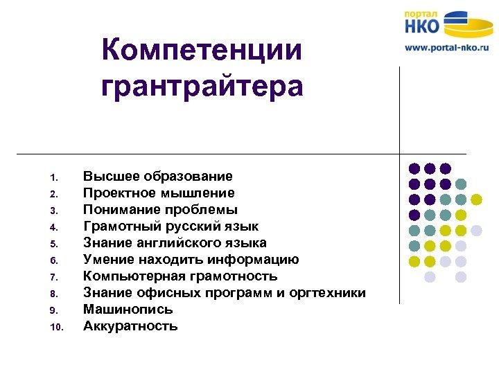 Компетенции грантрайтера 1. 2. 3. 4. 5. 6. 7. 8. 9. 10. Высшее образование