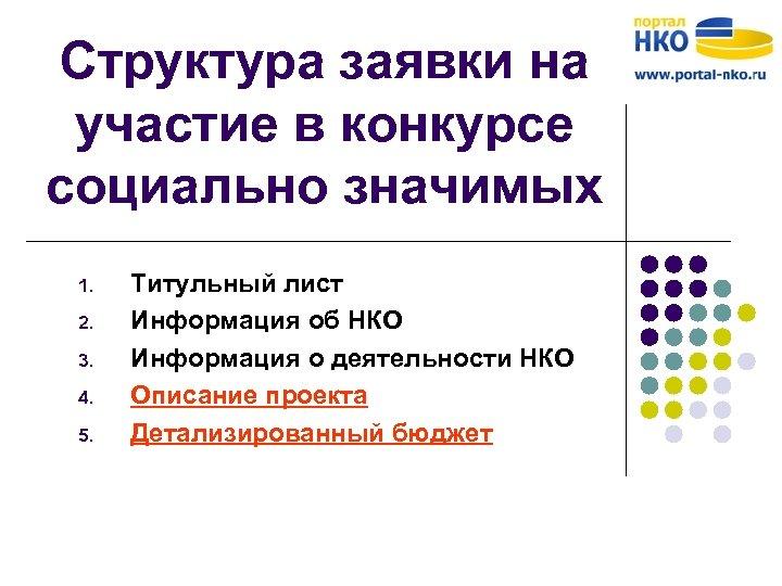 Структура заявки на участие в конкурсе социально значимых 1. 2. 3. 4. 5. Титульный
