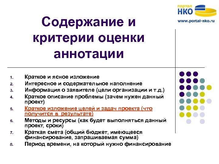 Содержание и критерии оценки аннотации 1. 2. 3. 4. 5. 6. 7. 8. Краткое