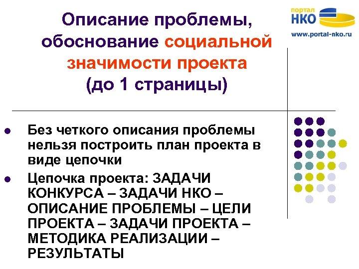 Описание проблемы, обоснование социальной значимости проекта (до 1 страницы) l l Без четкого описания
