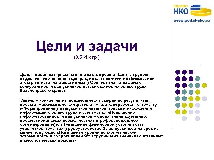 Цели и задачи (0. 5 -1 стр. ) Цель – проблема, решаемая в рамках