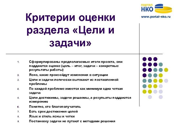 Критерии оценки раздела «Цели и задачи» 1. 2. 3. 4. 5. 6. 7. 8.