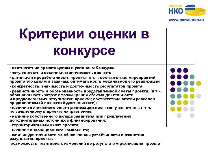 Критерии оценки в конкурсе - соответствие проекта целям и условиям Конкурса; - актуальность и