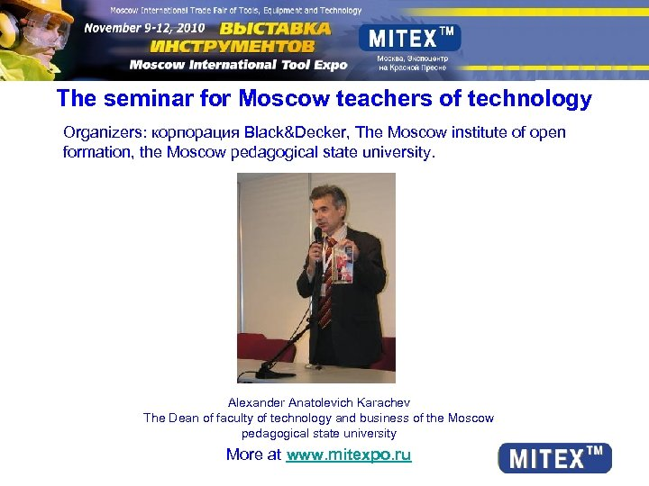 The seminar for Moscow teachers of technology Organizers: корпорация Black&Decker, The Moscow institute of