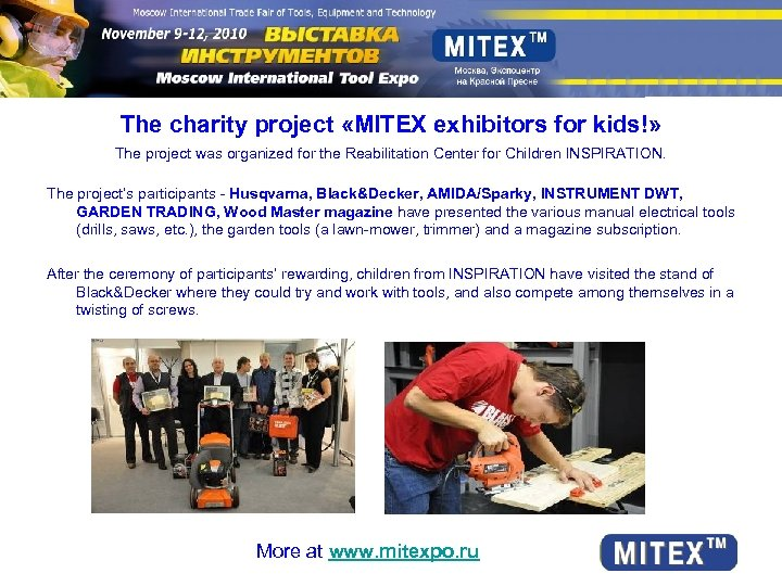 The charity project «MITEX exhibitors for kids!» The project was organized for the Reabilitation
