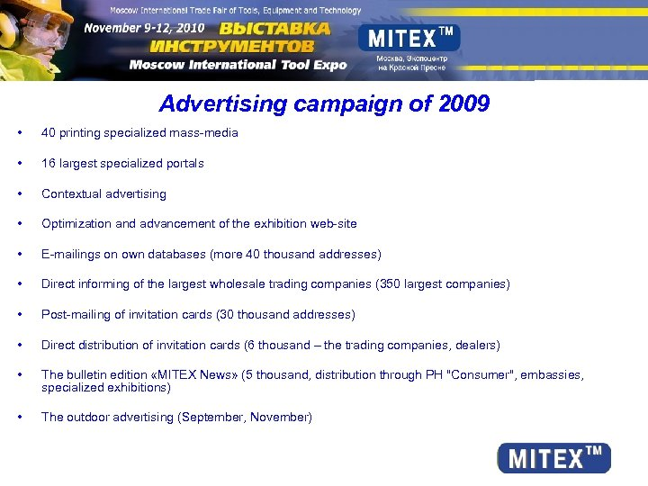 Advertising campaign of 2009 • 40 printing specialized mass-media • 16 largest specialized portals