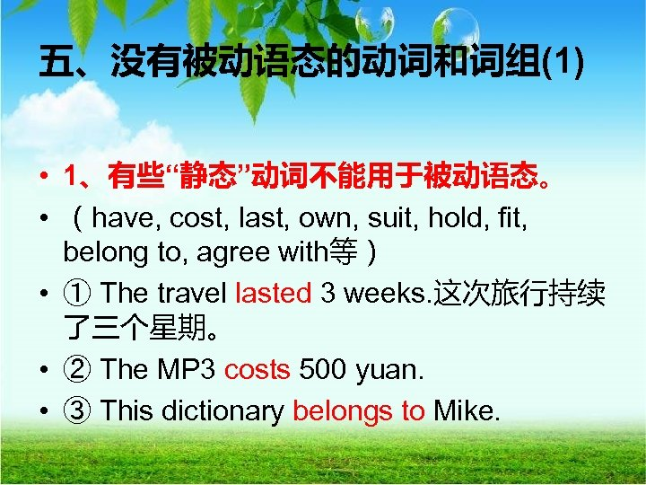 """五、没有被动语态的动词和词组(1) • 1、有些""""静态""""动词不能用于被动语态。 • (have, cost, last, own, suit, hold, fit, belong to, agree"""