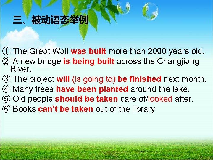 三、被动语态举例 ① The Great Wall was built more than 2000 years old. ② A