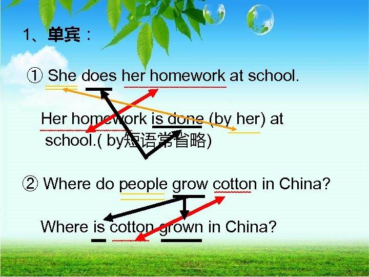 1、单宾: ① She does her homework at school. ﹋﹋﹋﹋﹋ Her homework is done (by