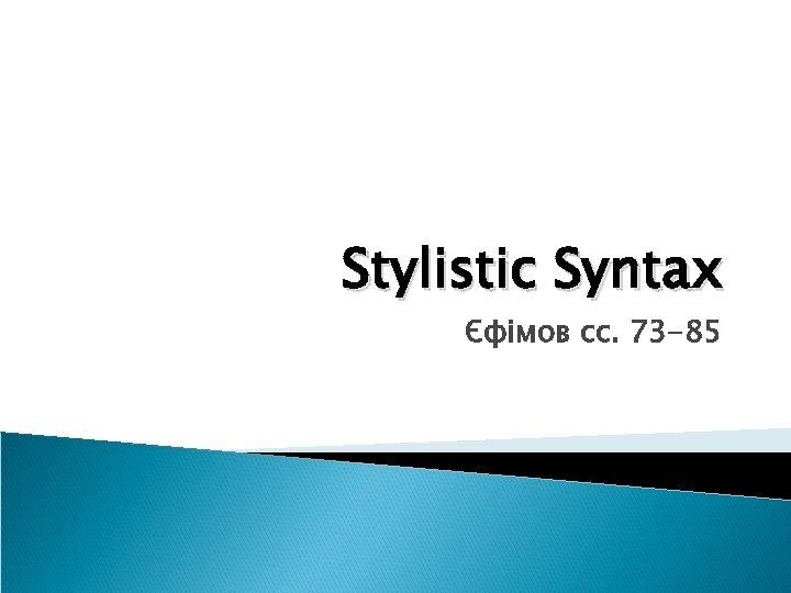 Stylistic Syntax Єфімов сс. 73 -85