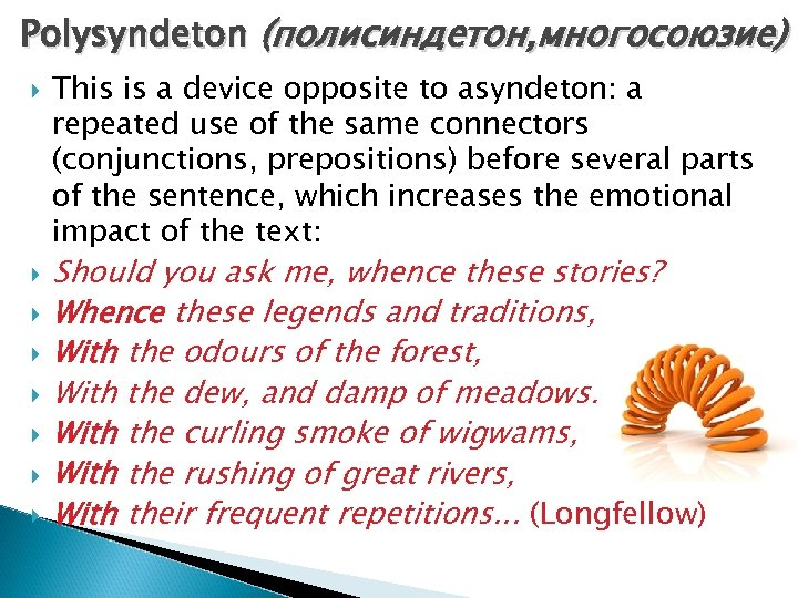 Polysyndeton (полисиндетон, многосоюзие) This is a device opposite to asyndeton: a repeated use of
