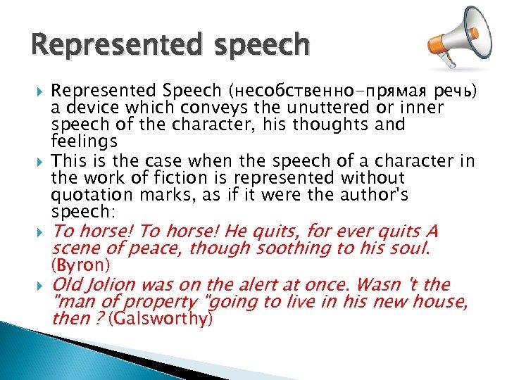Represented speech Represented Speech (несобственно-прямая речь) a device which conveys the unuttered or inner