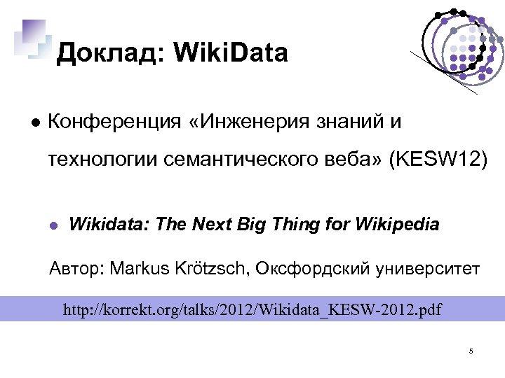 Доклад: Wiki. Data Конференция «Инженерия знаний и технологии семантического веба» (KESW 12) Wikidata: The