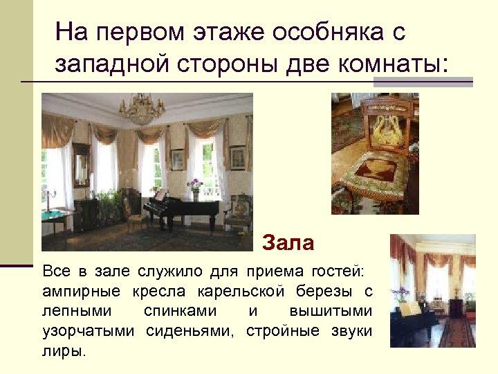 На первом этаже особняка с западной стороны две комнаты: Зала Все в зале служило
