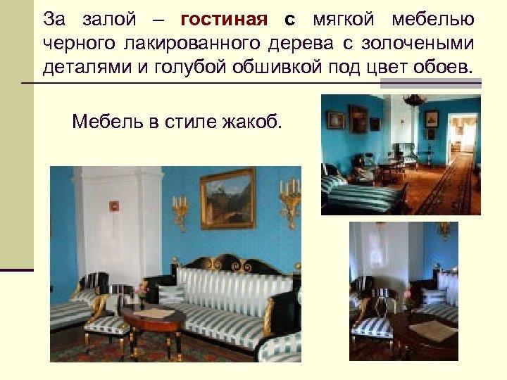 За залой – гостиная с мягкой мебелью черного лакированного дерева с золочеными деталями и