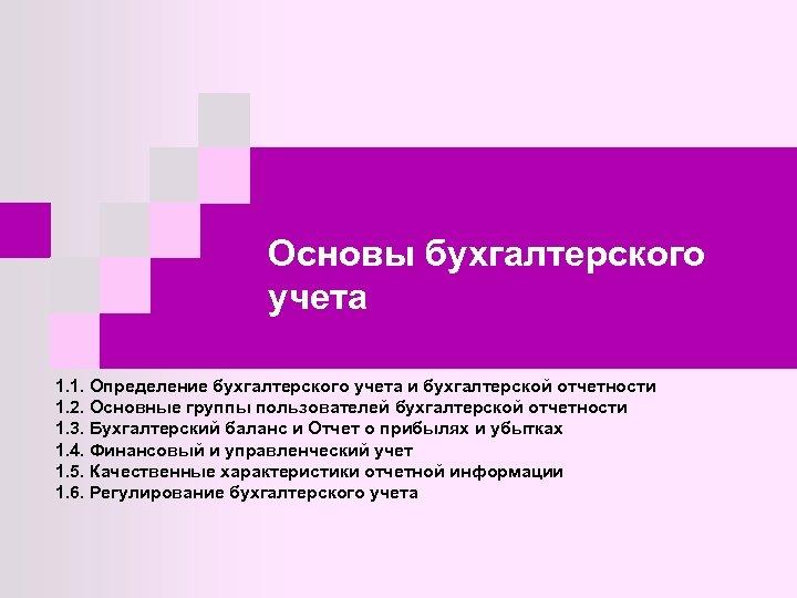 Основы бухгалтерского учета 1. 1. Определение бухгалтерского учета и бухгалтерской отчетности 1. 2. Основные