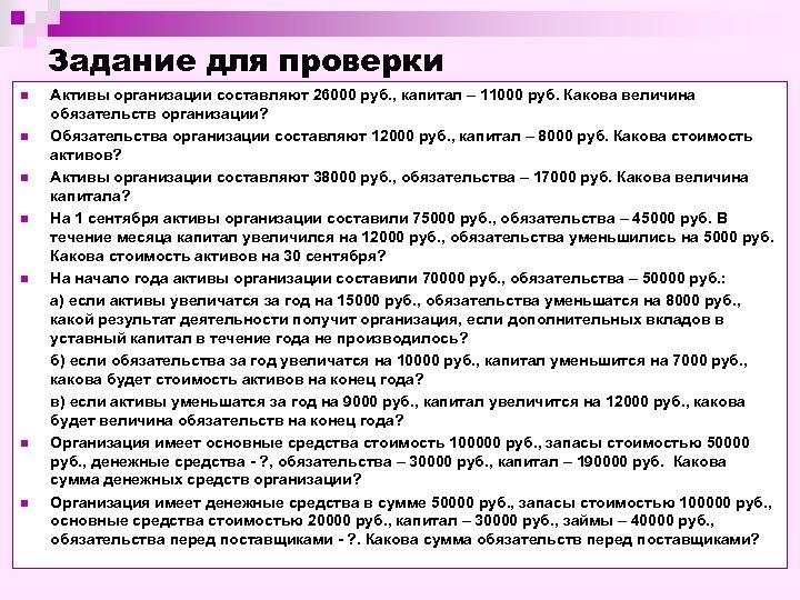 Задание для проверки n n n n Активы организации составляют 26000 руб. , капитал