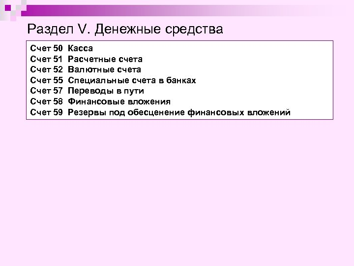 Раздел V. Денежные средства Счет 50 Счет 51 Счет 52 Счет 55 Счет 57