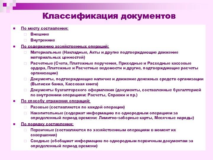 Классификация документов n n По месту составления: ¨ Внешние ¨ Внутренние По содержанию хозяйственных