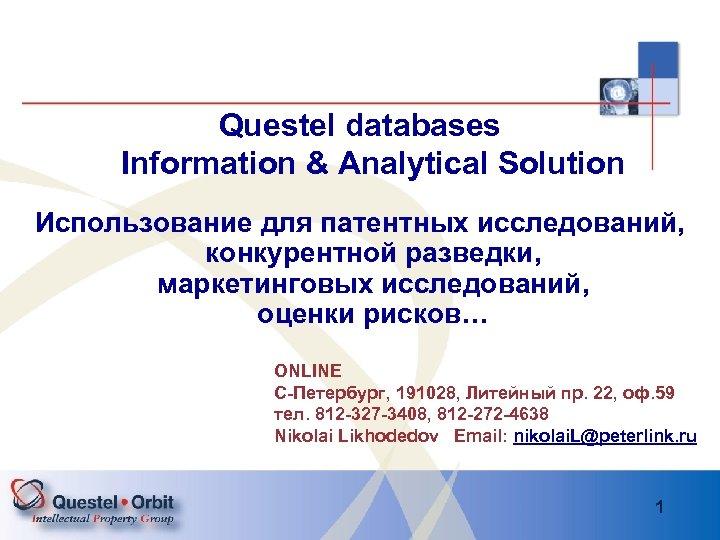Questel databases Information & Analytical Solution Использование для патентных исследований, конкурентной разведки, маркетинговых исследований,