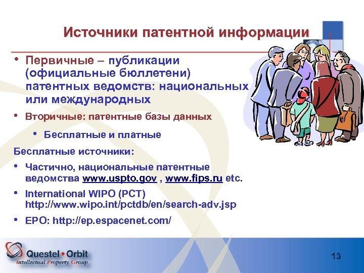 Источники патентной информации • Первичные – публикации (официальные бюллетени) патентных ведомств: национальных или международных