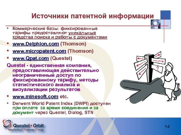 Источники патентной информации • Коммерческие базы: фиксированные тарифы предоставляют уникальные средства поиска и работы