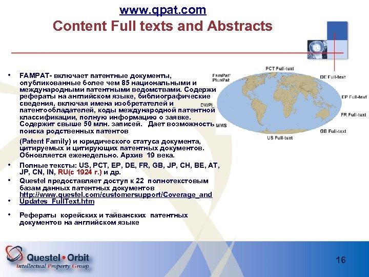 www. qpat. com Content Full texts and Abstracts • FAMPAT- включает патентные документы, •