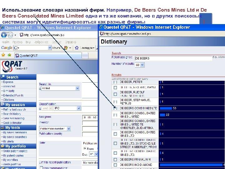 Использование словаря названий фирм. Например, De Beers Cons Mines Ltd и De Beers Consolidated
