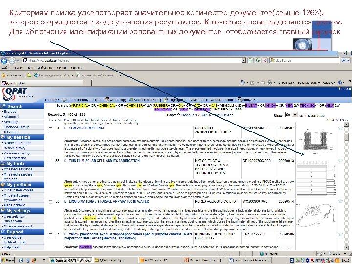 Критериям поиска удовлетворяет значительное количество документов(свыше 1263), которое сокращается в ходе уточнения результатов. Ключевые